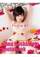橋本ありな写真集 flower 【豪華愛蔵版3000部限定】