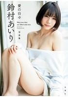 鈴村あいり写真集『愛の日々』