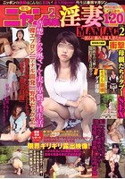 新生ニャン2倶楽部 淫妻MANIAC 2