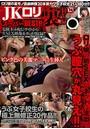 JKロリ裏DVDスーパーBEST