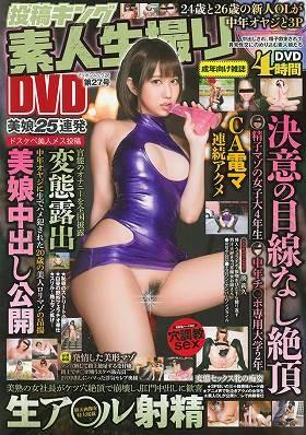 投稿キング素人生撮りDVD Vol.27