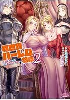 異世界ハーレム物語 2 〜王宮美女たちと豪華4P! 8P! 12P! 〜 (小説)