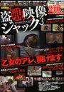 盗覗映像ジャック vol.3 (DVD付)