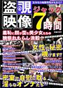 盗覗映像ジャック7時間 (DVD付)