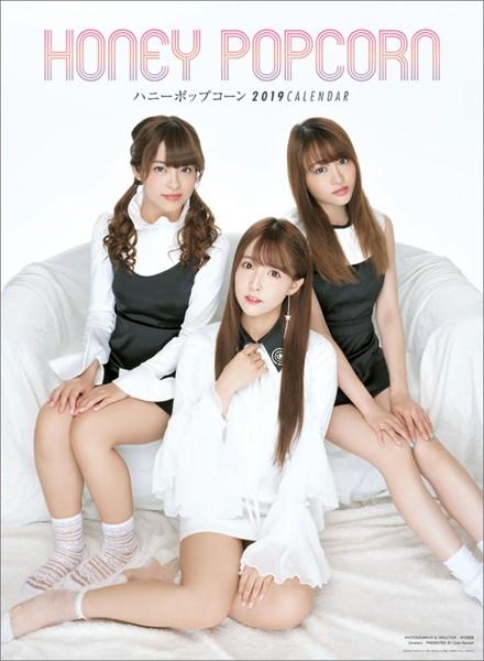 ハニーポップコーン(三上悠亜・松田美子・桜もこ) 2019年カレンダー