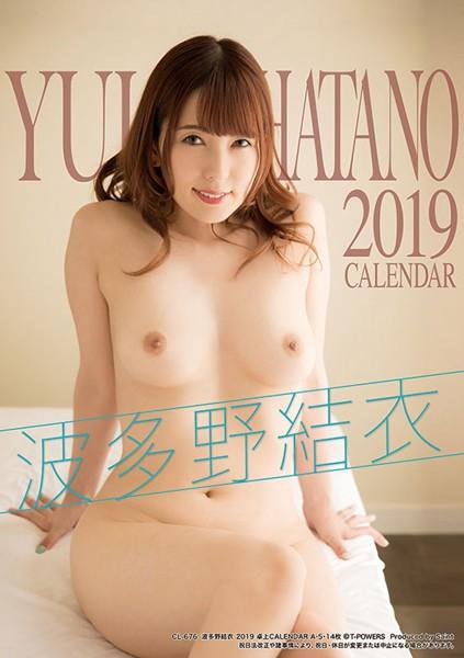 卓上 波多野結衣 2019年カレンダー