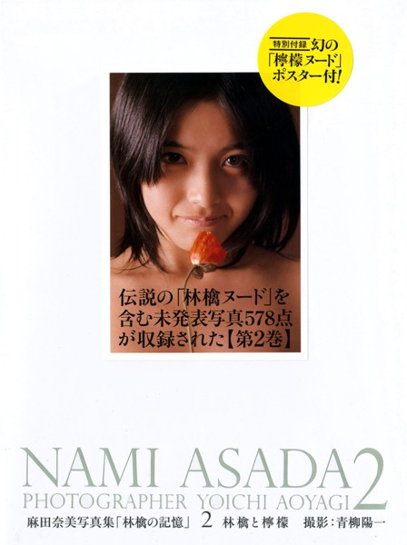 麻田奈美写真集『林檎の記憶』2 「林檎と檸檬」