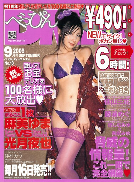 べっぴんDMM 2009年09月号