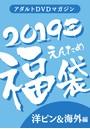 アダルトDVDマガジンえんため福袋2019[洋ピン&海外編]