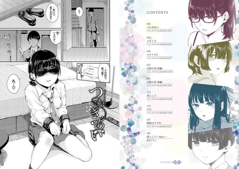【エロ漫画】エッチな事をしてほしいjk彼女が色々な事をして彼氏を誘惑