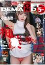 月刊ソフト・オン・デマンド 02月号 vol.17