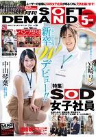 月刊ソフト・オン・デマンド 07月号 vol.10