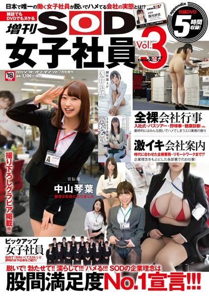 月刊ソフト・オン・デマンド 7月号増刊 SOD女子社員 Vol.3