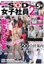 ソフト・オン・デマンドDVD 2020年11月号増刊 SOD女子社員 Vol.2
