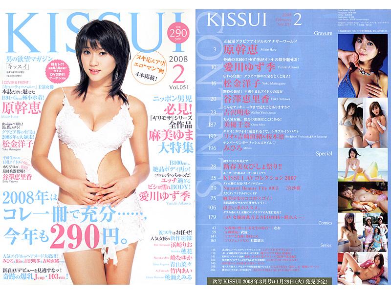 KISSUI 2008年02月号