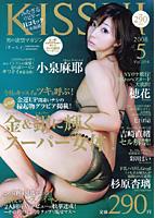 KISSUI 2008年05月号