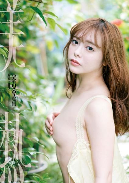 小倉由菜写真集『美熱』
