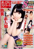 VIDEO BOY 2013年02月号 増刊 素っぴんストリート Vol.5