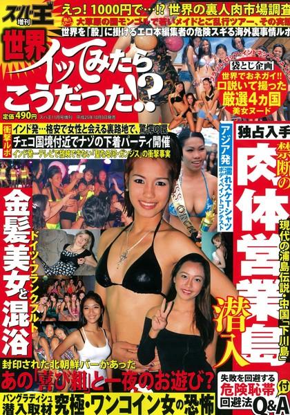 ズバ王 2013年11月号増刊 世界イッてみたらこうだった!?