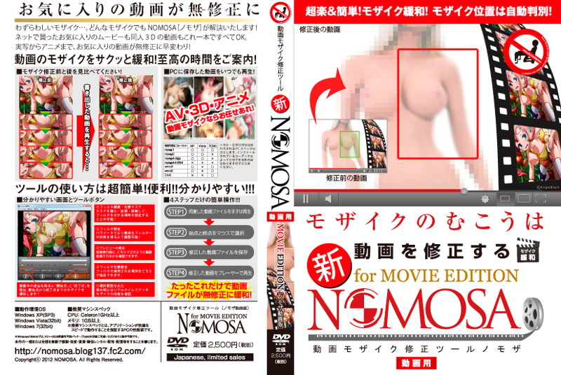 動画モザイク修正ツール新NOMOSA