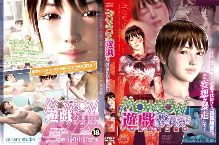 MOWSOW遊戯 JKとスクール・ドクター
