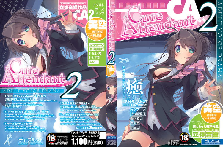 Cure Attendant 2