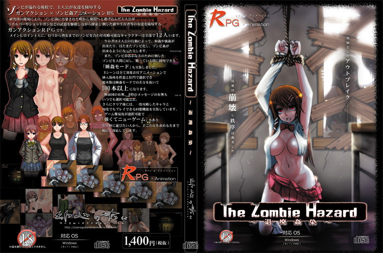 The Zombie Hazard 〜退廃姦染〜
