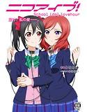 ニ○アイブ! School idol lovehour