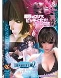 〜little ballerina〜 HINA BITCH!2 DVD版