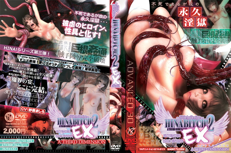 〜little ballerina〜 HINA BITCH!2EX DVD版