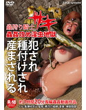 蟲狩り騎士サキ蟲姦攻め淫虫地獄【廉価版】
