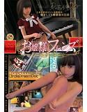 お嬢様フレンズ 〜 DVD Edition