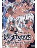 KNIGHT SLAVE 〜堕落の黒きワルキューレ〜