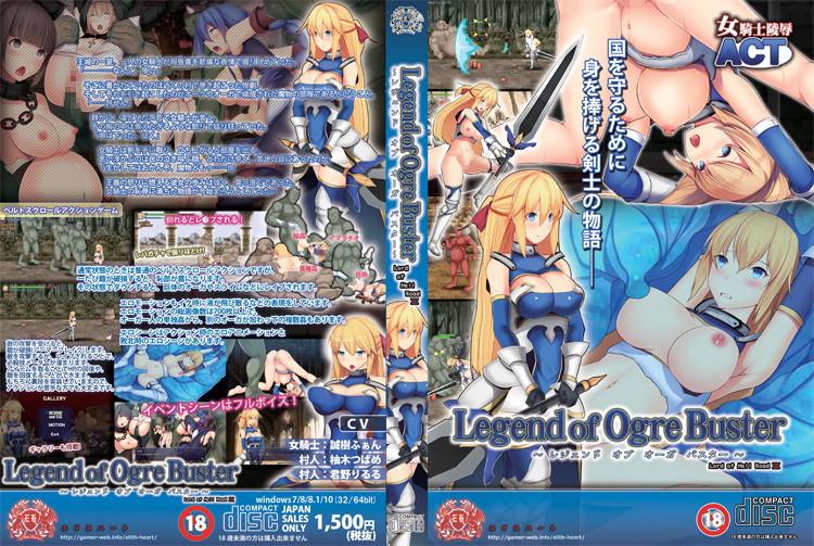 レジェンドオブオーガバスター-Legend of Ogre Buster-