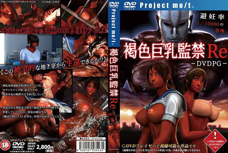 褐色巨乳監禁Re ※DVD-PG