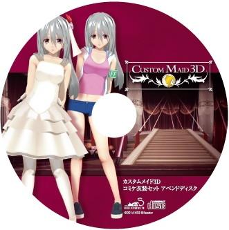 カスタムメイド3D コミケ衣装セット アペンドディスク