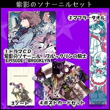 紫影のソナーニルセット
