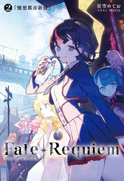 Fate/Requiem 2『懐想都市新宿』
