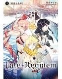 Fate/Requiem1 『星巡る少年』