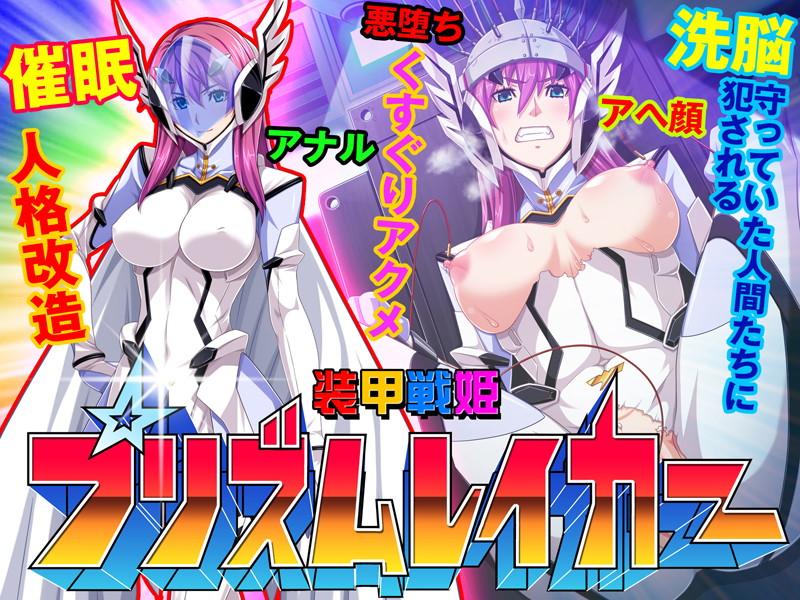 装甲戦姫プリズムレイカー〜正義のヒロイン屈辱の洗脳催眠調教