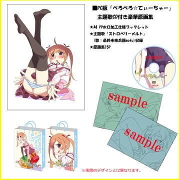 「ぺろぺろ☆てぃーちゃー」PC版主題歌CD付き超豪華原画集