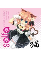 solfa works best album「chronicle 〜cat side〜」