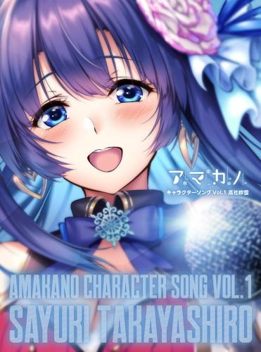 「アマカノ」キャラクターソング Vol.1 高社紗雪