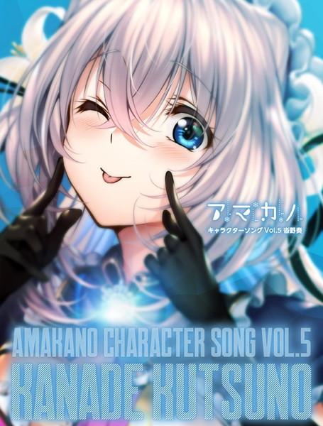 アマカノ キャラクターソング Vol.5 沓野奏