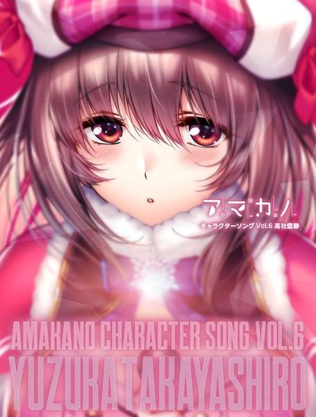 アマカノ キャラクターソング Vol.6 高社雪静