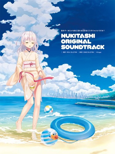 NUKITASHI ORIGINAL SOUNDTRACK 抜きゲーみたいな島に流れる音楽はどうすりゃいいですか? (再販版)