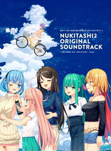 NUKITASHI2 ORIGINAL SOUNDTRACK〜抜きゲーみたいな島に流れる音楽はどうすりゃいいですか?〜