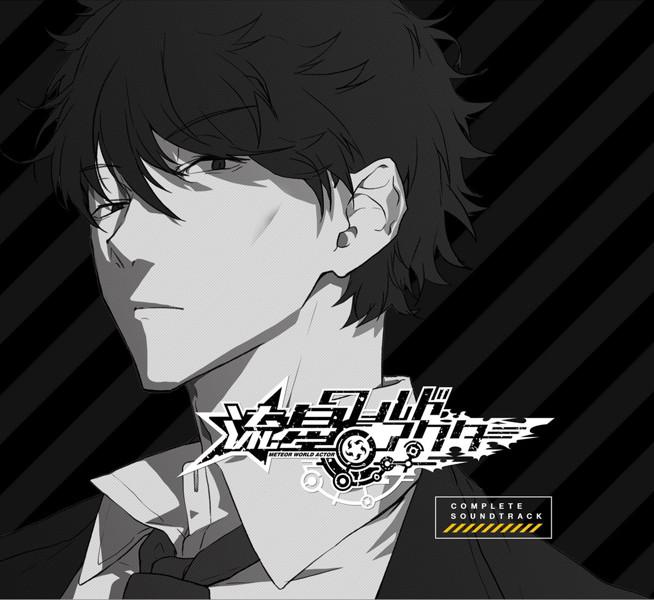 「流星ワールドアクター」コンプリートサウンドトラックCD(4枚組)
