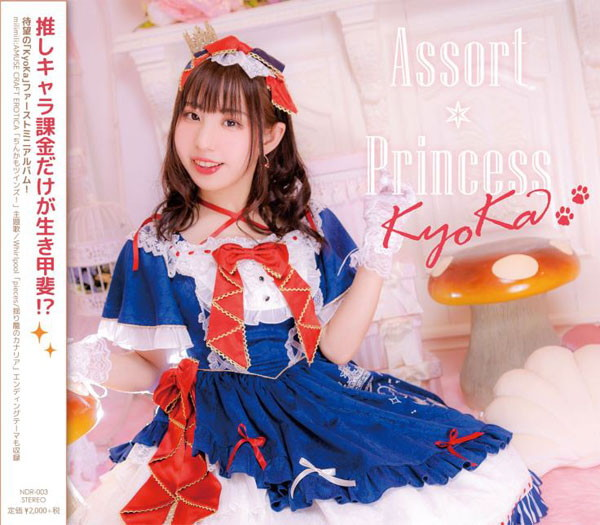 Assort*Princess