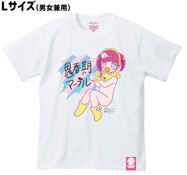 【思春期マーブル】ふみふみこ 男の娘赤ちゃんTシャツ Lサイズ